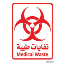 Medical Waste Logo Vector images