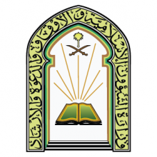 Ministry of islamic affairs in saudi arabia images